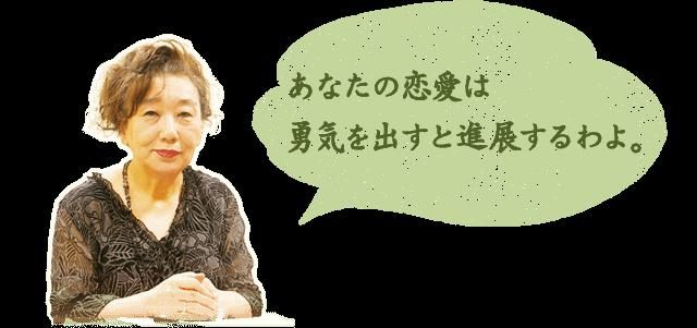 鑑定例 仙台の母
