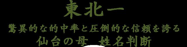 仙台の母 姓名判断